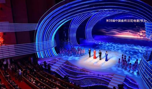 第28届中国金鸡百花电影节在厦门开幕