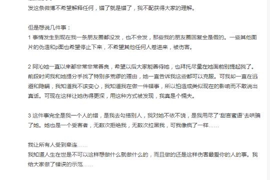 刘阳道歉是怎么回事 刘阳出轨半藏森林事件始末全过程
