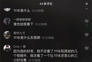 抖音1118事件視頻在線觀看 抖音1118是什么東西 1118事件無碼視頻鏈接