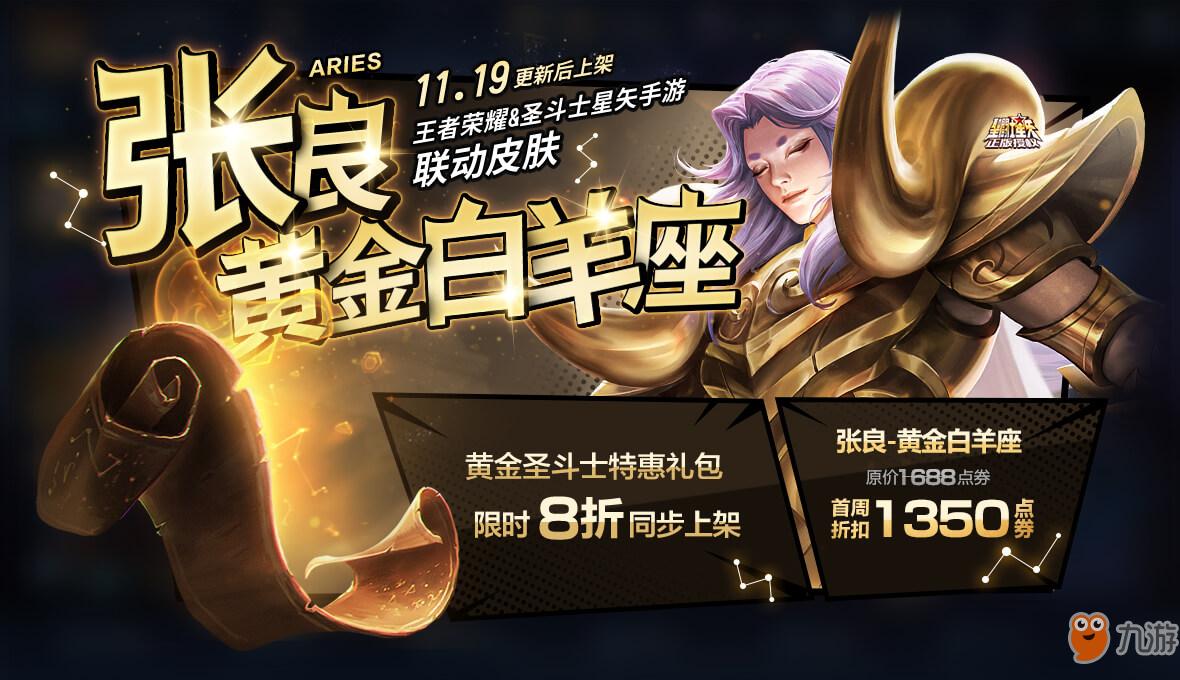 王者榮耀11月19日更新了什么 11月19日正式服更新一覽