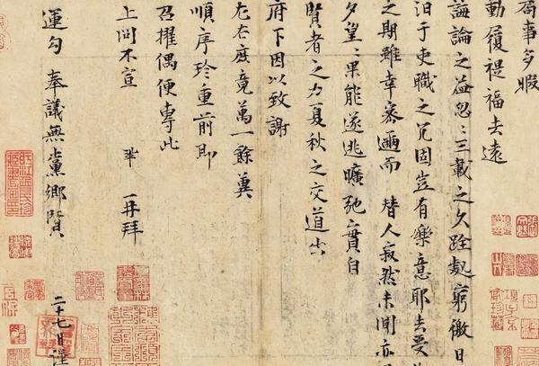史上最贵书信!元代赵孟頫两信札拍出2.67亿天价