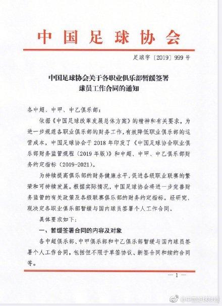 足协官方:各级俱乐部暂缓与球员签署工作合同