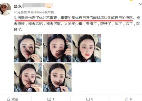 李小璐表妹贾乃亮怎么回事 表妹一段鸡汤文说给谁听的?