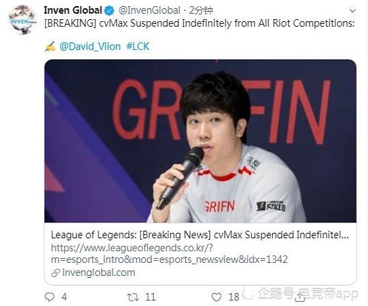 GRF被罰款1億韓元怎么回事 Griffin事件始末