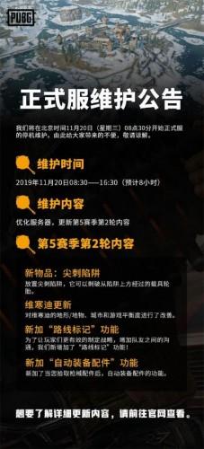 絕地求生11月20日更新公告更新時間一覽 絕地求生吃雞11.20更新內容匯總