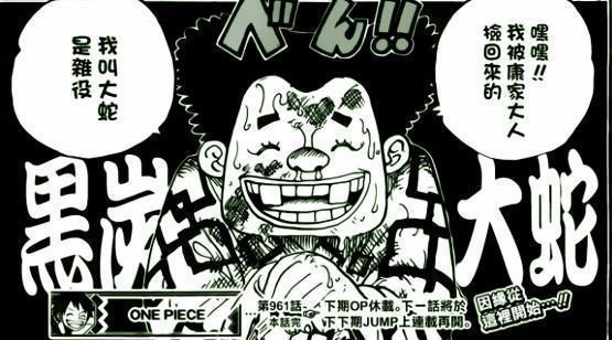 海贼王漫画962话鼠绘最新情报 海贼王962话漫画情报分析!