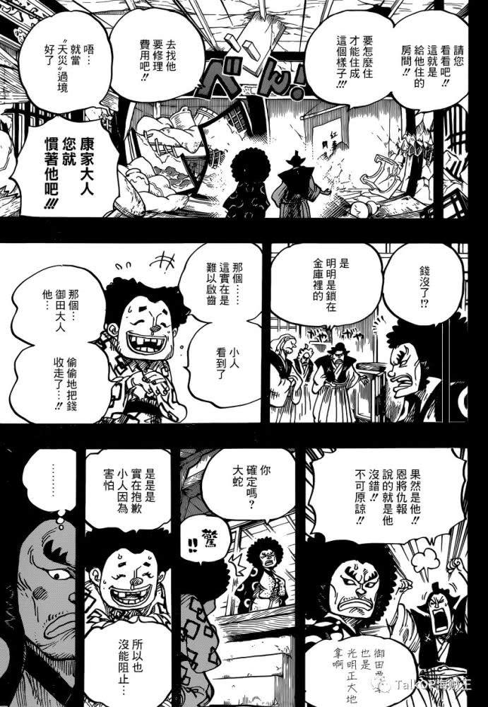 海贼王漫画962话鼠绘最新情报 海贼王962话漫画情报分析!(3)