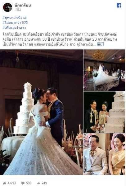 富翁砸2000万娶妻怎么回事 新娘照片分享