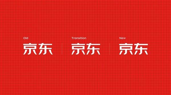 京东发布独家字体什么情况 京东朗正体好看吗