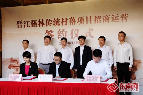 青普牵手晋江 共同打造文旅行业新地标