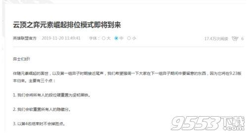 lol最新更新維護公告 英雄聯盟11月21日維護到幾點開服