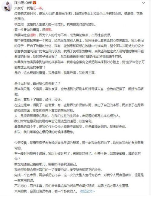 江一燕道歉说了什么全文曝光 江一燕道歉却被网友骂自作自受怎么回事