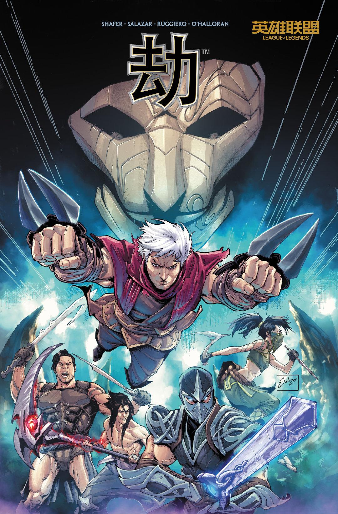 英雄联盟全新漫画《劫》首话公开 劫慎摘下面具