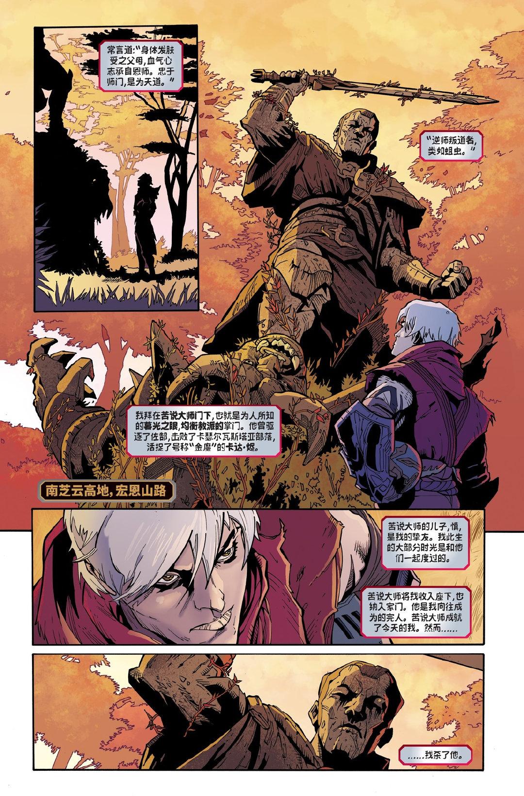 《英雄聯盟》全新漫畫《劫》首話公開 劫、慎摘下面具