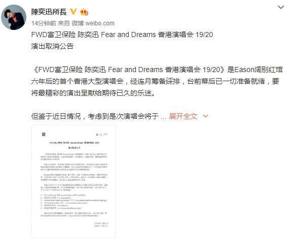 陈奕迅25场香港演唱会取消:无法预计观众安全