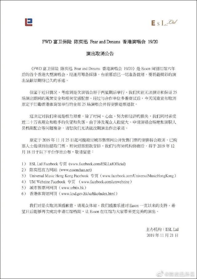 陈奕迅取消演唱会是怎么回事?陈奕迅取消演唱会的原因是什么