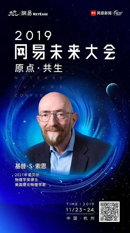 集齐诺奖获得者院士企业领袖2019网易未来大会即将召开