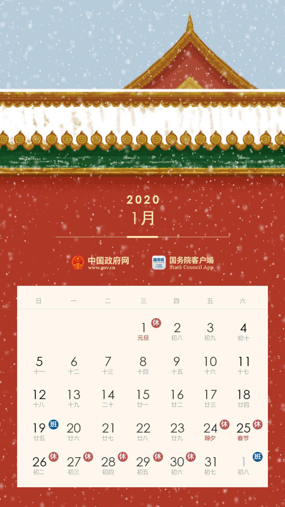国务院办公厅关于2020年部分节假日安排的通知