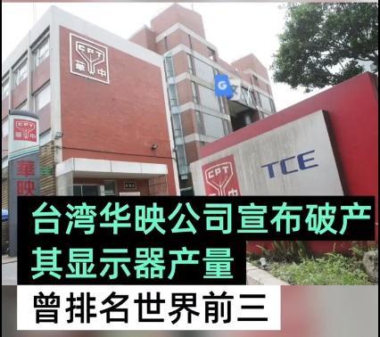 台湾华映公司破产是怎么回事?台湾华映公司破产原因是什么