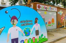 福州首个垃圾分类童趣屋亮相晋安象园街道