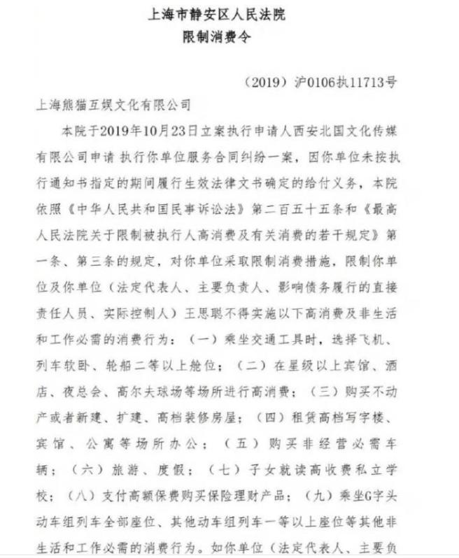 王思聪再收到3条限制消费令 王思聪资产被封是怎么回事背后真实原因曝光