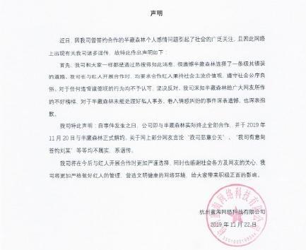 半藏森林被解约怎么回事 半藏森林个人资料发声道歉说了什么