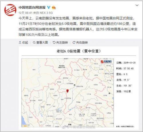 老挝发生6级地震是怎么回事?老挝发生6级地震严重吗详细情况
