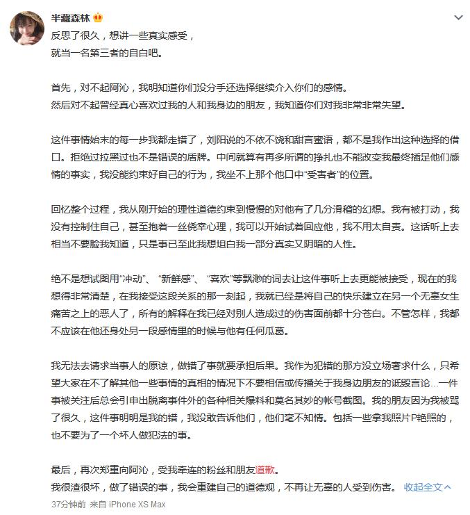 半藏森林发文道歉称被甜言蜜语攻陷 半藏森林女仆黑历史被扒 刘阳道歉承认出轨阿沁刘阳五年恋情始末