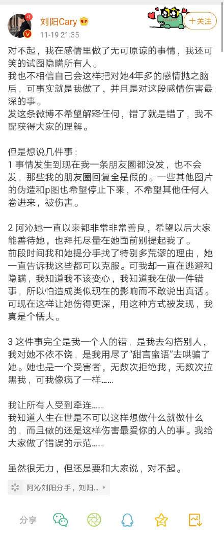 """网红阿沁刘阳分手 小三""""半藏森林""""道歉!阿沁再发长文曝刘阳性骚扰女员工 聊天记录曝光(8)"""