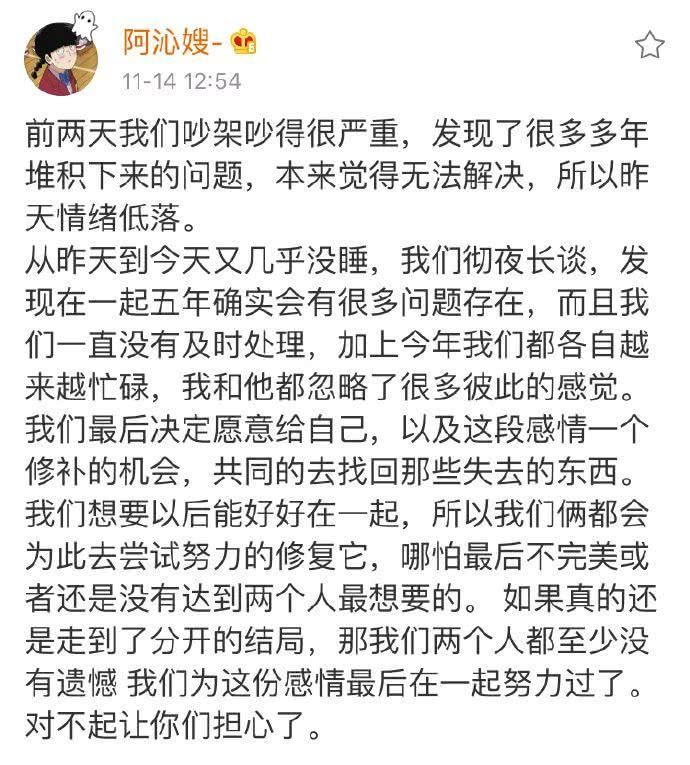 """网红阿沁刘阳团圆 小三""""半藏森林""""道歉!阿沁再发长文曝刘阴性骚扰女员工 聊天记录曝光(23)"""