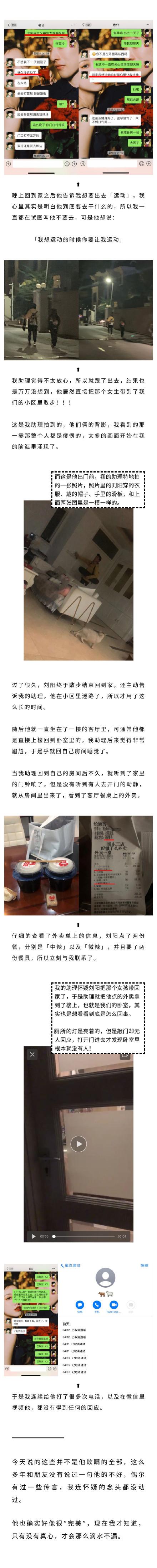 半藏森林道歉!承认自己插足是第三者 半藏森林整容前后对比照(图)阿沁刘阳分手事件梳理(5)