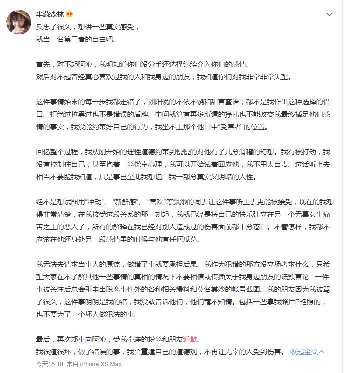 半藏森林道歉!承认自己插足是第三者 半藏森林整容前后对比照(图)阿沁刘阳分手事件梳理