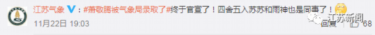 """萧敬腾当天气主播怎么回事 萧敬腾获封""""雨神""""的梗是什么?"""