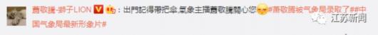 △萧敬腾也在微博下回复网友