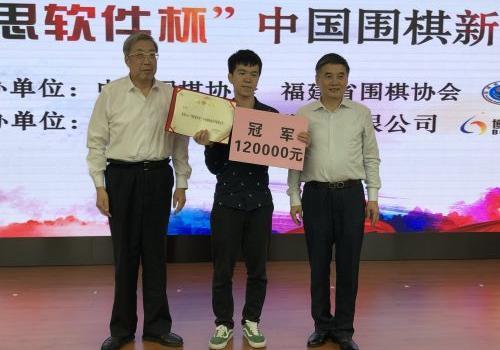 中国围棋新秀争霸赛在榕收官 刘宇航夺得冠军