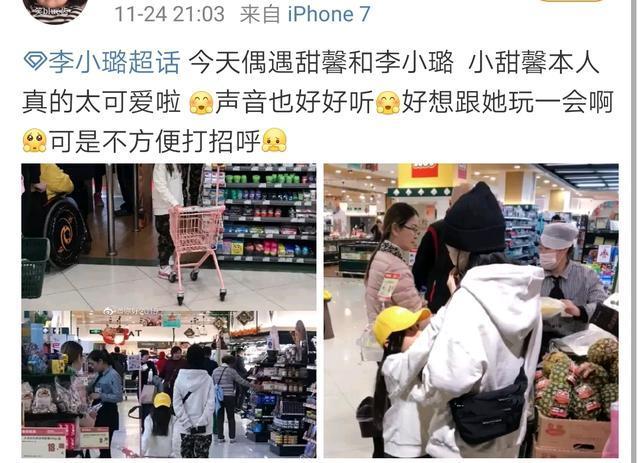 李小璐带甜馨逛超市详细新闻报道 李小璐带甜馨逛超市鞋子亮了!