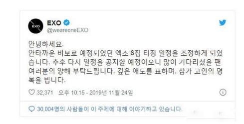 EXO延期回归怎么回事 真相了原来是这样