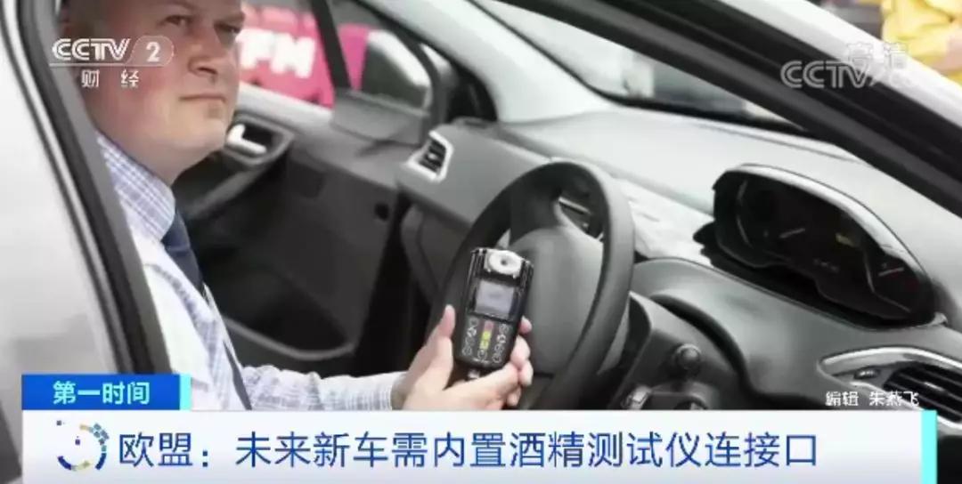 欧盟出台新规,未来新车需内置酒精测试仪连接口