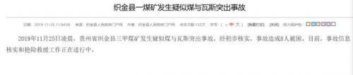 贵州煤矿事故最新消息 8人被困 贵州煤矿事故的原因是什么?