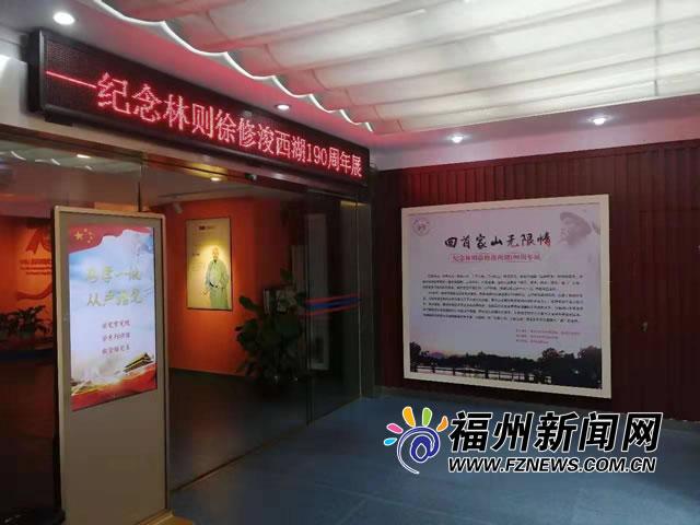 福州市林则徐纪念馆:以观众为中心 弘扬林则徐精神