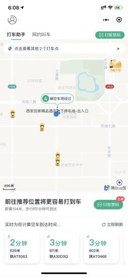 """嘀嗒出行上线出租车版""""车来了""""传统出租车迎聪颖出行时期"""