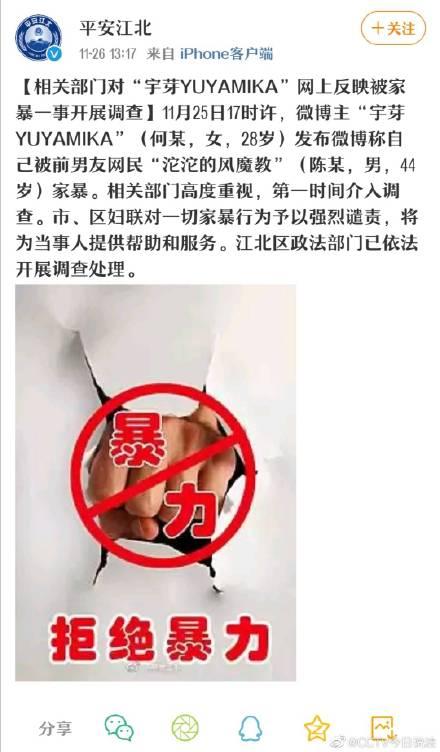 重庆妇联介入宇芽被家暴事  重庆警方回应网友遭家暴 papi酱公司回应宇芽被家暴