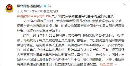 深圳虐待儿童图片