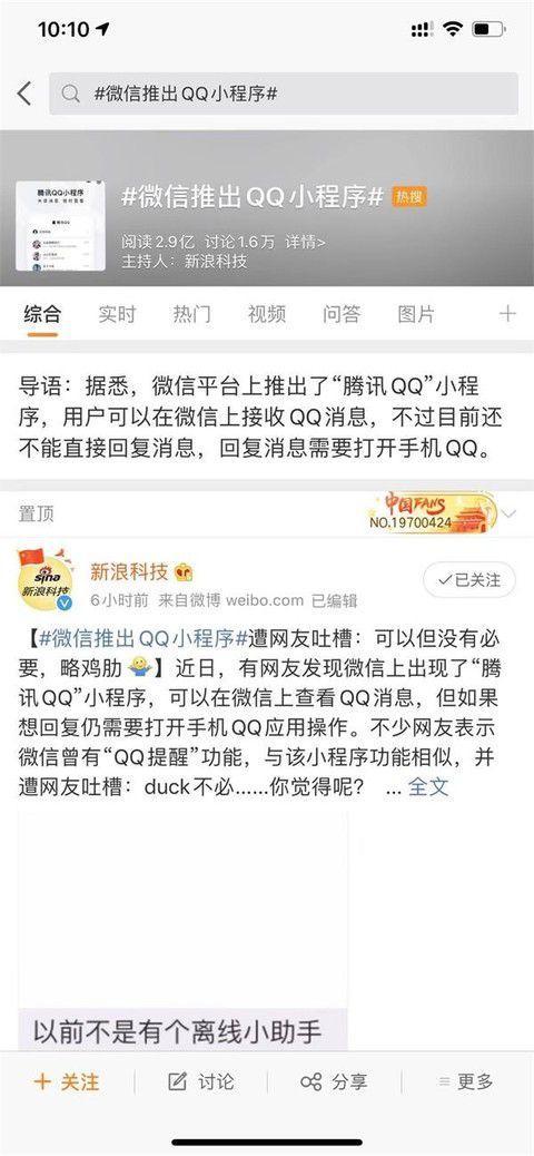 微信突然能聊QQ了 微信上登录QQ方法分享