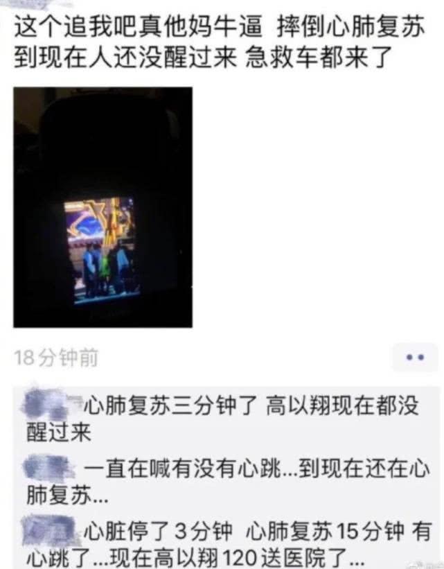 高以翔录节目晕倒现场照片 高以翔猝死是真的吗 浙江卫视回应说了什么