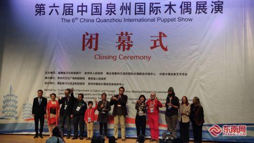 第六届中国泉州国际木偶节闭幕 4天73场演出