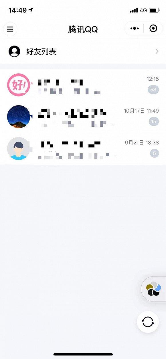 微信上可登录QQ怎么操作? 微信推出QQ小程序只能查看未读消息