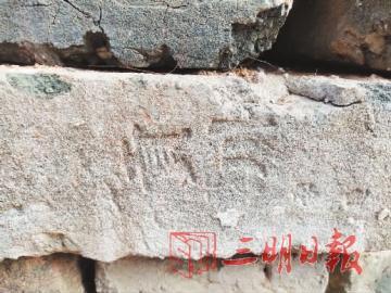 """""""美丽的误会"""" 永安贡川古城墙被""""拆毁""""真相"""