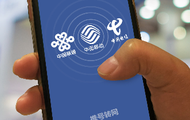 携号转网全国启动 符合条件可自主选择运营商