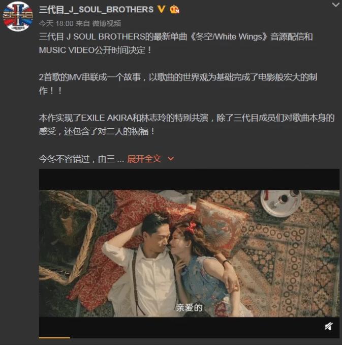 林志玲AKIRA合体出演MV画面曝光 林志玲AKIRA合体出演什么MV哪里看